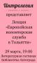 Лекция «Европейская волонтерская служба в Тольятти»