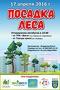 17-го апреля приглашаем на городские посадки леса