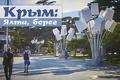 Крым: Ялта, берег