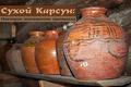 Сухой Карсун: наследие гончарного промысла