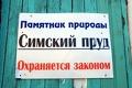 Путешествие автостопом в город Сим, Южный Урал 9-15 сентября 2009г.