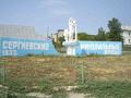 Серноводская экспедиция, 18-23 июля 2010 года